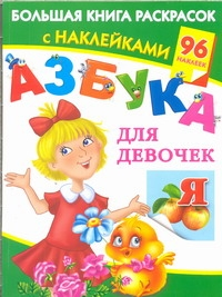 Дмитриева В.Г. АЗБУКА для девочек ISBN: 978-5-271-37849-2 в г дмитриева дневничок настоящей принцессы isbn 978 5 271 25922 7