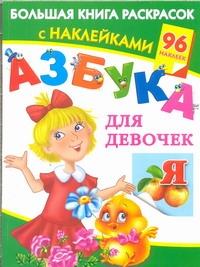 АЗБУКА для девочек Дмитриева В.Г.