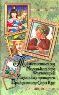 Бёрнетт Ф.Э.Х. - Таинственный сад. Маленький лорд Фаунтлерой. Маленькая принцесса. Приключения Са обложка книги
