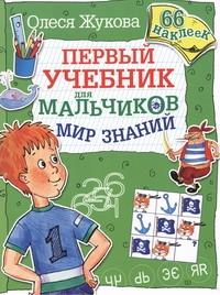 Мир знаний. Первый учебник для мальчиков. 66 наклеек - фото 1