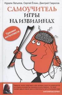 Латыпов Н.Н. - Самоучитель игры на извилинах обложка книги