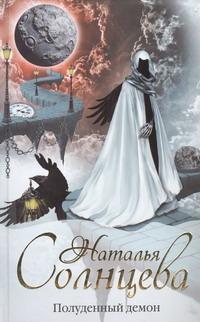 Солнцева Наталья - Полуденный демон обложка книги