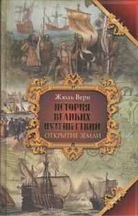 История великих путешествий. [В 3 книгах] Книга 1. Открытие земли - фото 1