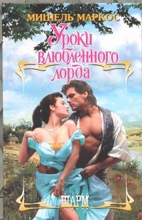Маркос М. - Уроки влюбленного лорда обложка книги