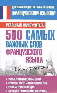 500 самых важных слов французского языка Матвеев С.А.