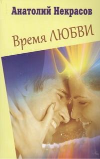 Время любви