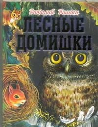 Бианки В.В. - Лесные домишки обложка книги