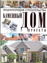 Энциклопедия строительства. Каменный дом