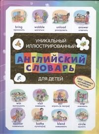 Уникальный иллюстрированный английский словарь для детей Чекулаева Е.О.