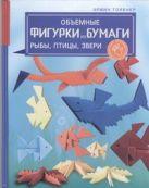 Объемные фигурки из бумаги. Рыбы, птицы, звери