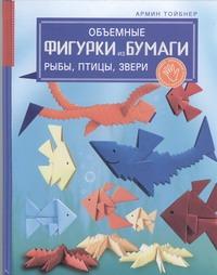 Тойбнер Армин - Объемные фигурки из бумаги. Рыбы, птицы, звери обложка книги