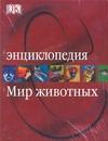 Энциклопедия. Мир животных - фото 1