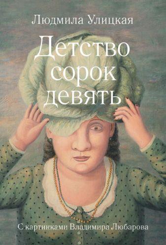 Людмила Улицкая, В. Любаров - Детство сорок девять обложка книги