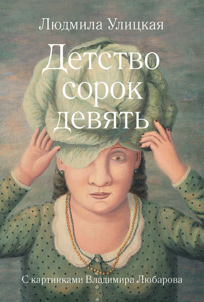 Детство сорок девять Улицкая Л.Е.