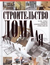 Жабцев В.М. - Строительство дома от А до Я обложка книги