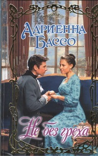 Адриенна Бассо - Не без греха обложка книги