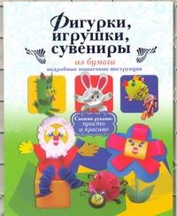 Фигурки, игрушки, сувениры из бумаги Денцова Ю.В.