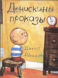 Денискины проказы ( Шеннон Дэвид  )