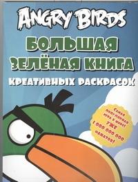 Angry birds. Большая зеленая книга креативных раскрасок - фото 1