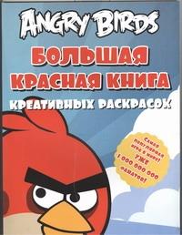 Angry birds. Большая красная книга креативных раскрасок - фото 1