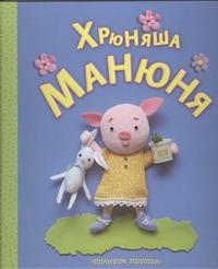 Хрюняша Манюня
