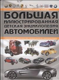 Мерников А.Г. - Большая иллюстрированная детская энциклопедия автомобилей обложка книги