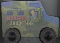 Синявский П.А. - Машина - защитник обложка книги