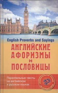 Английские афоризмы и пословицы - фото 1