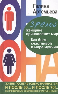 Артемьева Галина - Зрелой женщине принадлежит мир обложка книги