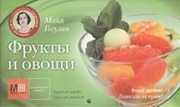 Фрукты и овощи Гогулан М.Ф.