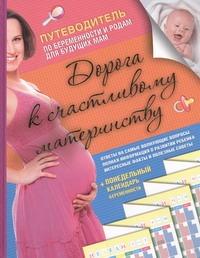 Буканова Ю.В. Дорога к счастливому материнству календарь зачатия ребенка планирование беременности