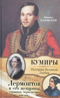 Лермонтов и его женщины: украинка, черкешенка, шведка...