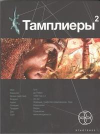 Болондаева Варвара - Тамплиеры 2. Кн. 2. След варана обложка книги