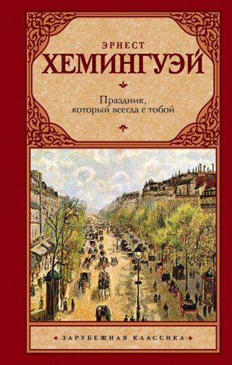 Эрнест Хемингуэй - Праздник, который всегда с тобой обложка книги