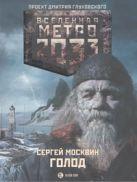 Сергей Москвин - Метро 2033: Голод' обложка книги