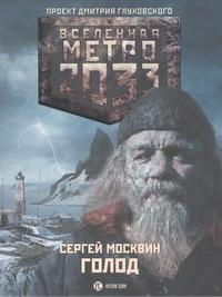 Сергей Москвин - Метро 2033: Голод обложка книги