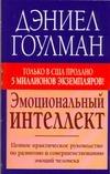 Эмоциональный интеллект Гоулман Д.