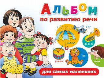 Альбом по развитию речи для самых маленьких Новиковская О.А.