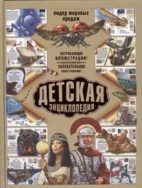 Детская энциклопедия Жукова В.А