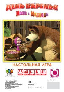 Маша и Медв.12539Наст.игр(бл)День варень