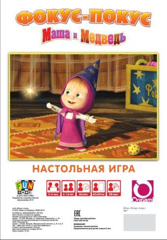 Маша и Медв.12540Наст.игр(бл)Фокус-покус