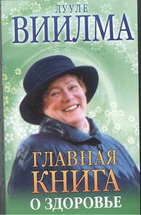 Виилма Л. - Главная книга о здоровье обложка книги