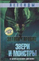 Горовиц Энтони - Легенды: звери и монстры' обложка книги