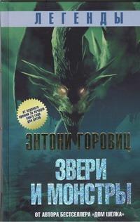 Легенды: звери и монстры Энтони Горовиц