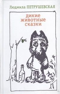Дикие животные сказки Петрушевская Л.