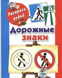 Дорожные знаки Азаров М.Е.