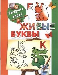 Живые буквы Двинина Л.В.