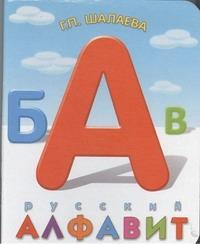 Русский алфавит Шалаева Г.П.