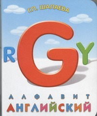 Английский алфавит Шалаева Г.П.