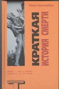 Брокмейер Кевин - Краткая история смерти обложка книги